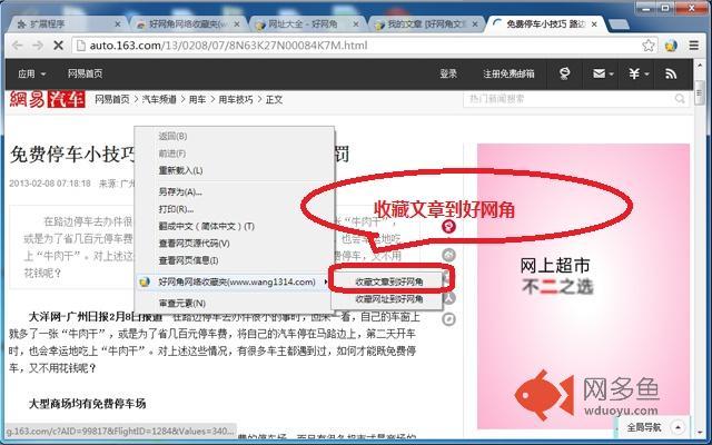好网角网络收藏夹(www.wang1314.com)插件截图