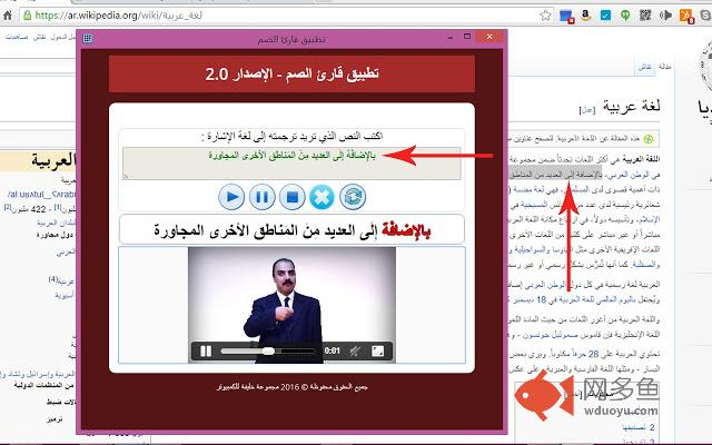 قارئ الشاشة للصم - Screen Reader for Deaf插件截图