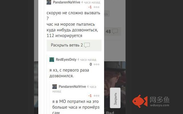 Pikabu quick comments插件截图
