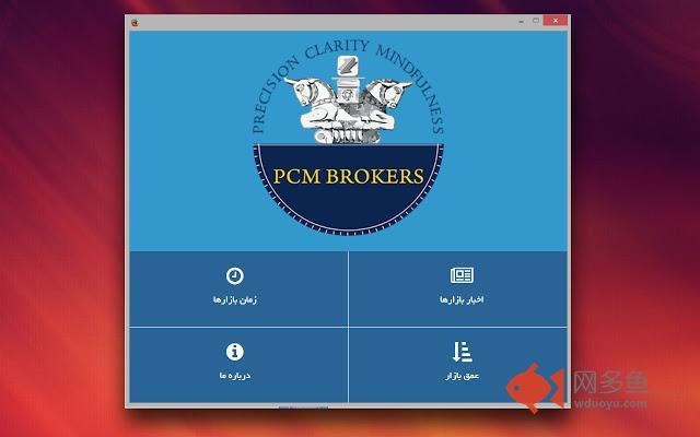 PCM Tools Persian插件截图