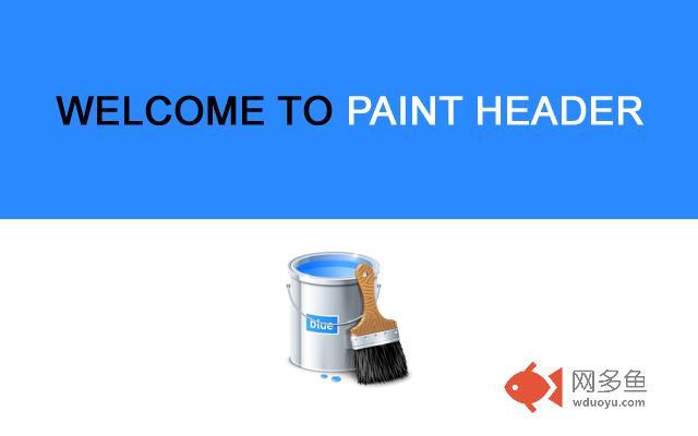 Paint Header插件截图