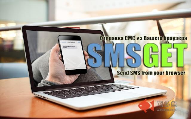 SMS GET插件截图