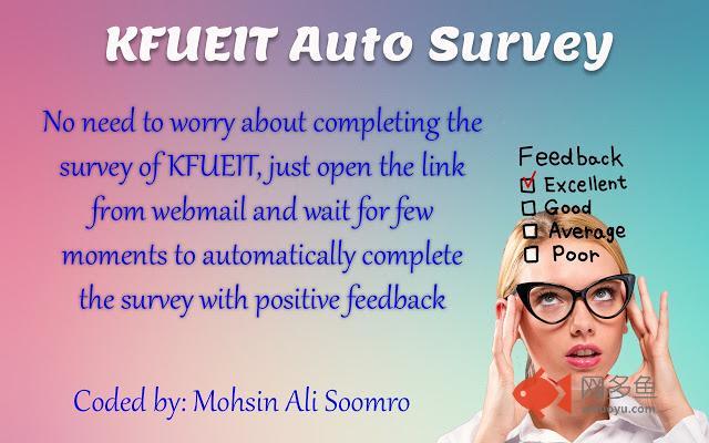 KFUEIT Auto Survey by Mohsin插件截图
