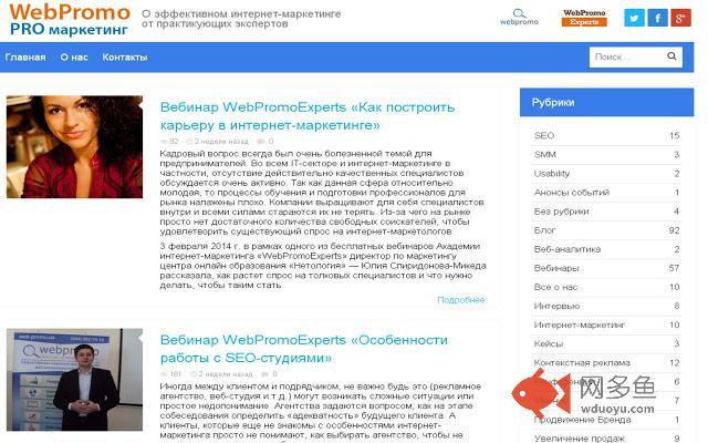 Блог компании WebPromo.插件截图