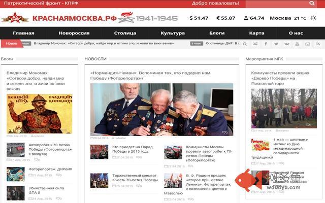 Красная Москва插件截图