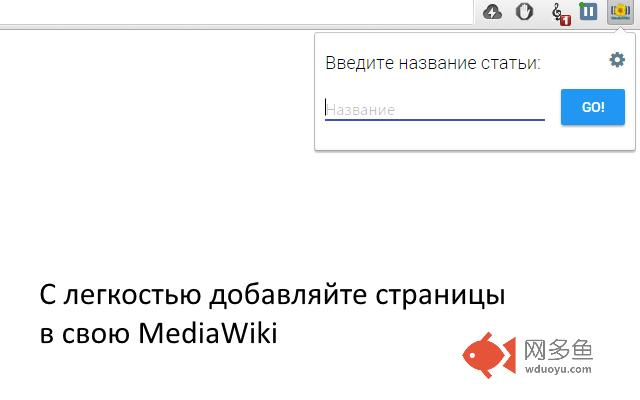 MediaWiki Page adder插件截图