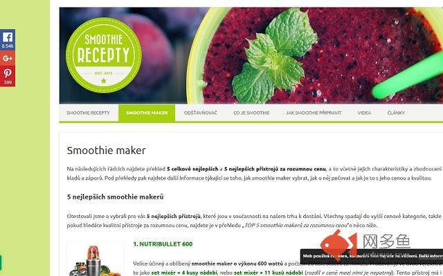 Smoothie maker - recenze a hodnocení mixérů插件截图