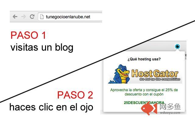 ¿Qué hosting usa este blog?插件截图