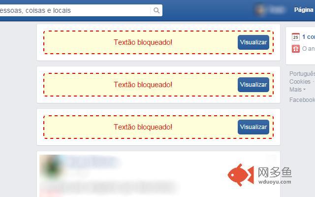Textão Blocker插件截图
