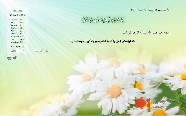 Hadith & Prayer times -