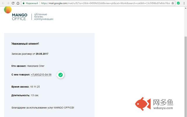 Click-to-call для MANGO OFFICE插件截图