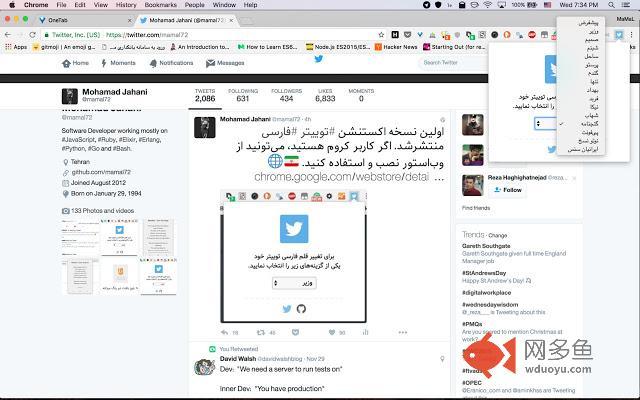 Persian Twitter插件截图
