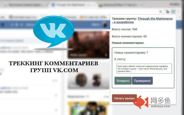 Треккинг комментариев групп Вконтакте