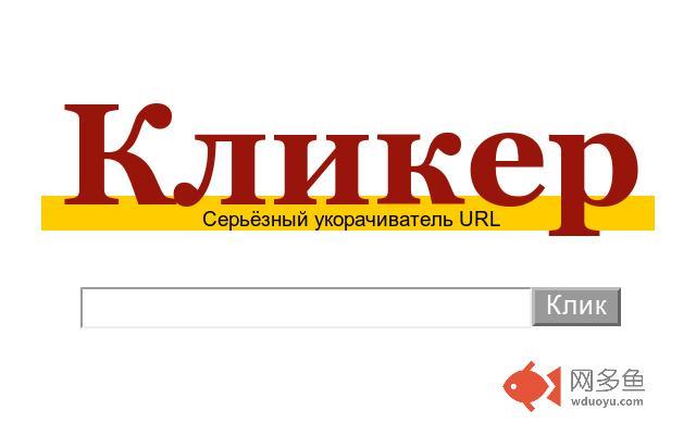 Clicker插件截图