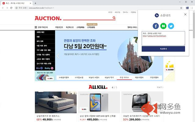 텐핑 소문내기插件截图