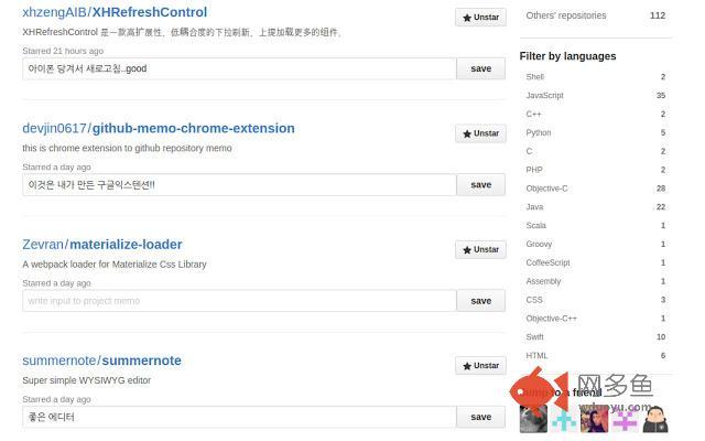GitHub Memo插件截图