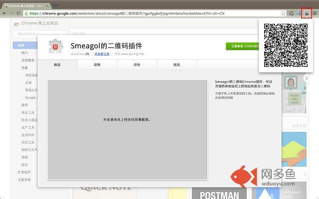 Smeagol的二维码插件