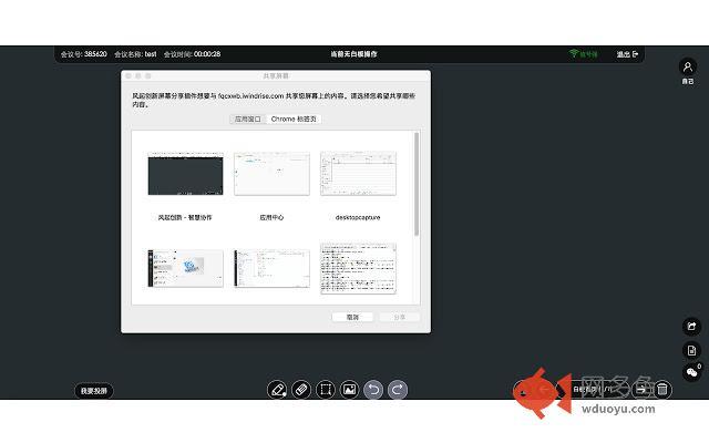 构思黑板屏幕分享插件