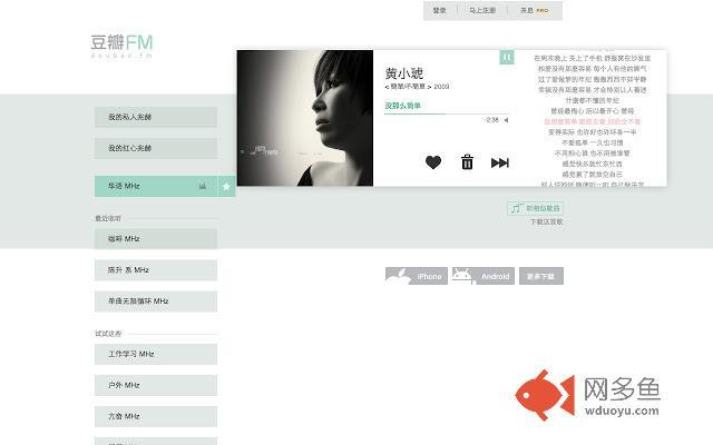 douban FM lyric && download插件截图