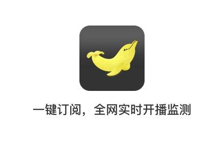 香蕉直播助手插件截图