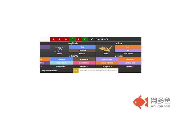 Pokémon J0L Extension插件截图
