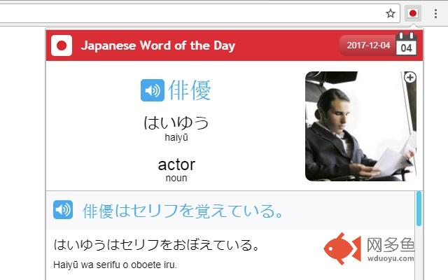 Japanese Word of the Day插件截图