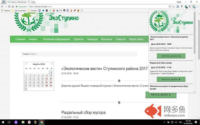 Новости ЭкоСтупино插件截图