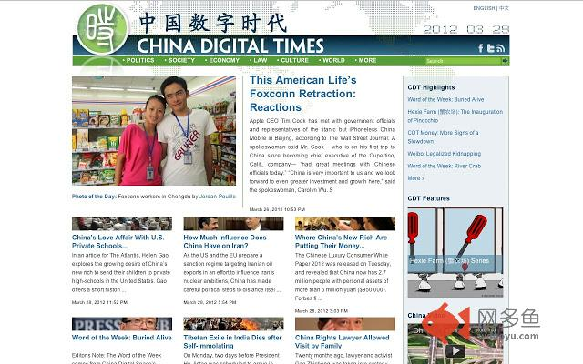 China Digital Times Chrome Extension插件截图
