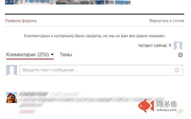 Комментарии Lenta.ru插件截图
