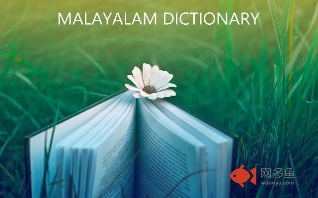 Quick English Malayalam Dictionary