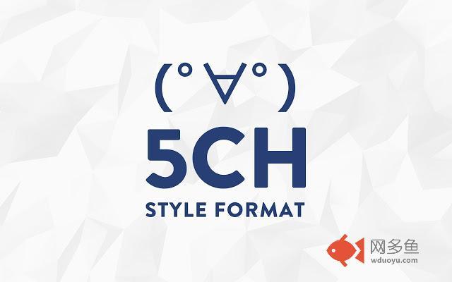 5CH STYLE FORMAT插件截图