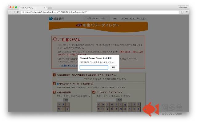 Shinsei Power Direct AutoFill
