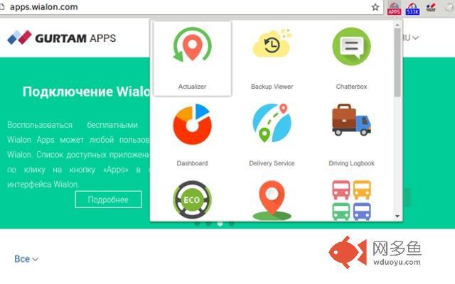 Wialon Apps Launcher