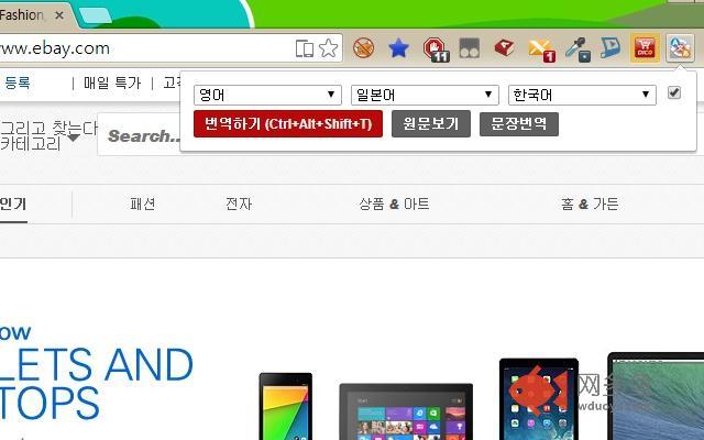 브릿지 번역 앱插件截图