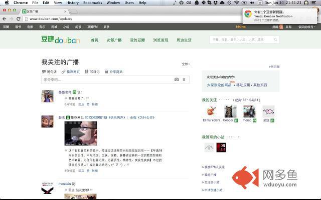 Yuuta: Douban Notification插件截图