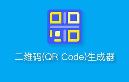 二维码(QR Code)生成器插件截图