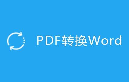 迅捷PDF在线转换插件截图