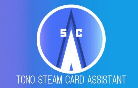 Steam Card Assistant插件截图