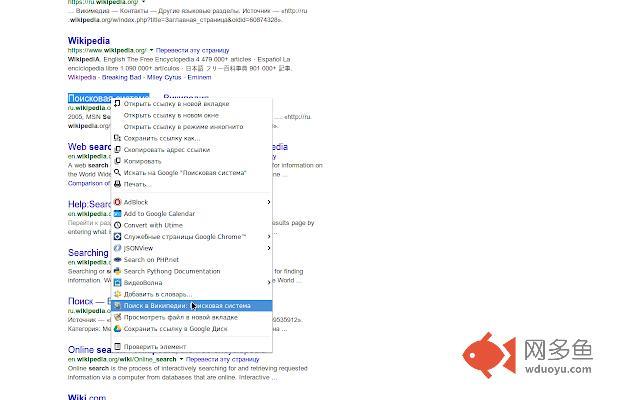 Поиск в Википедии插件截图