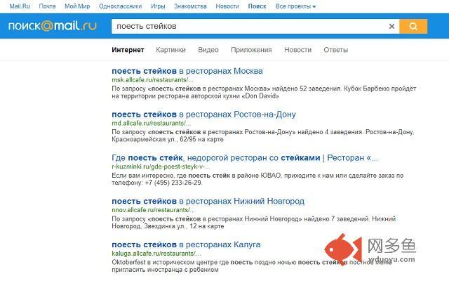 Mail.ru search