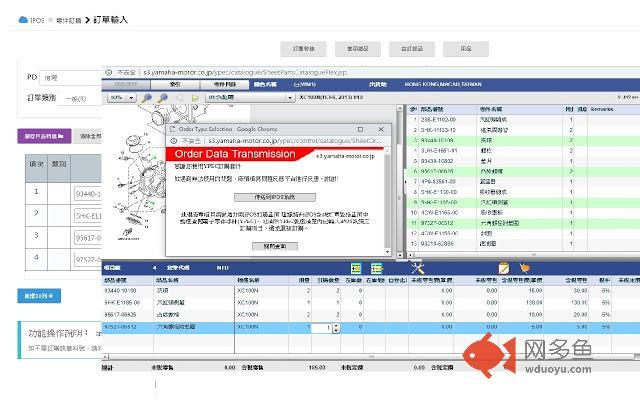 YPEC To iPOS插件截图