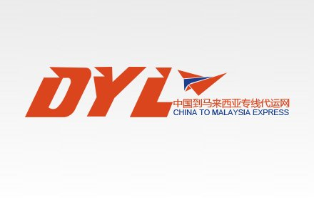 DYL EXPRESS 中马集运仓插件截图