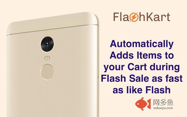 Flash Kart - Auto Buy插件截图