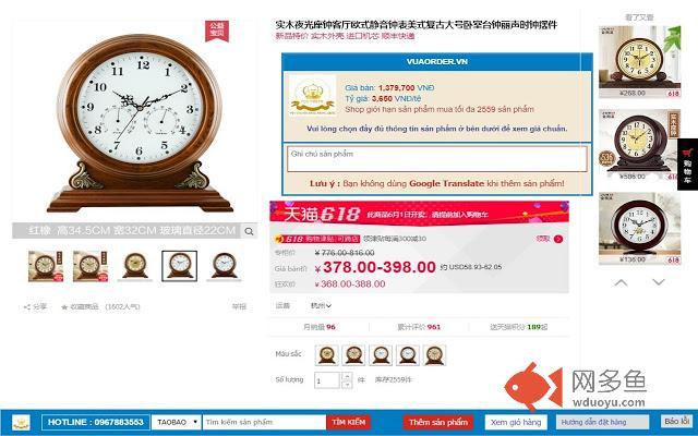 Dịch vụ nhập hàng Trung Quốc插件截图