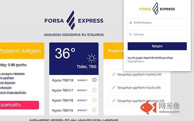 Forsa Express
